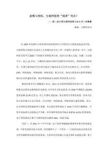 第二届中国互联网投资大会3月三亚揭幕