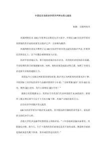 中国近百名经济学者齐声抨击美元超发
