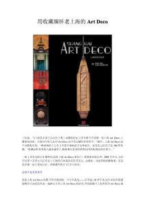 上海art deco建筑及其艺术风格及文化影响