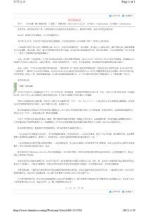 2012年2月份品牌管理案例集..