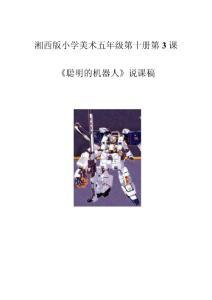 【小学教育】湘西版小学美术五年级第十册第3课《聪明的机器人》说课稿