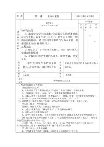 【小学教育】五上公共教案
