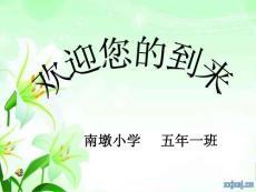 【小学教育】绿色上网,健康成长ppt