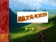 【小学教育】民俗第七讲