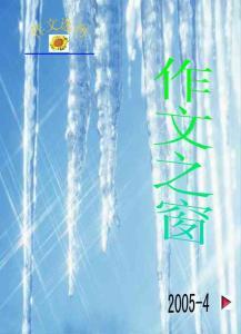 【小学教育】练习2-作文之窗