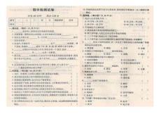 【小学教育】人教版5年级思品下册期中试卷