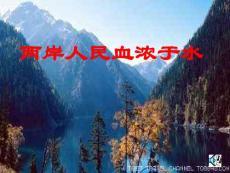 【小学教育】两岸人民血浓于水