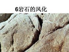 【小学教育】岩石的风化