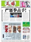 足球报 2012年04月16日刊