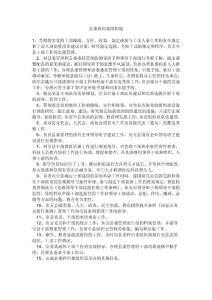 县委组织部的职能