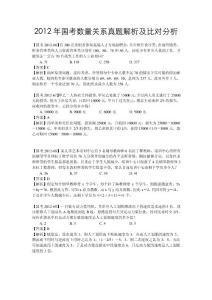 【行测精品】2012年各地数量关系真题汇编