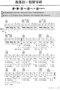 周杰伦《我落泪·情绪零碎》吉他弹唱谱