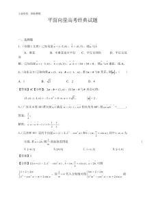 平面向量测试题 高考经典试题 附详细答案