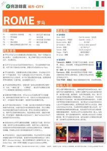 rome120320