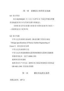 种苗学_课程设计