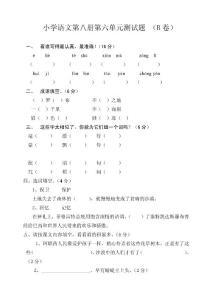 苏教版四下第六单元测试题B卷