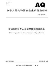 AQ 2028-2010 礦山在用斜井人車安全性能檢驗規范