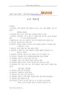 韩语俗语,拟声拟态词,四字成语练习资料(韩国延世大学版)