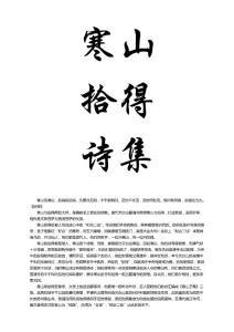 寒山拾得诗集(自制WORD文档)