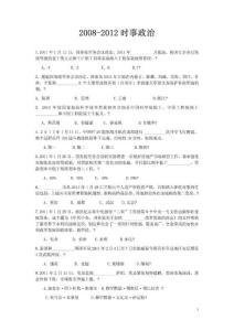 新闻焦点:-2012国内时事聚焦精编