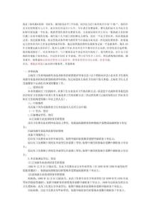 新闻焦点:-2012上海市卫生高级职称晋升政策评..