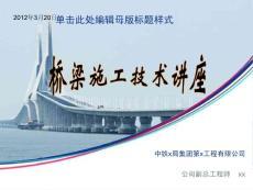 桥梁施工技术讲座