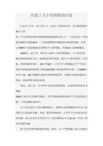 个人所得税国外文献翻译