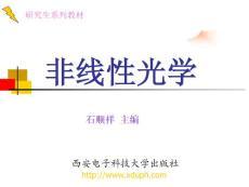 2012年最新《非线性光学》课件(中科院研究生院)