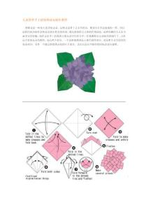 幼儿手工折纸教案