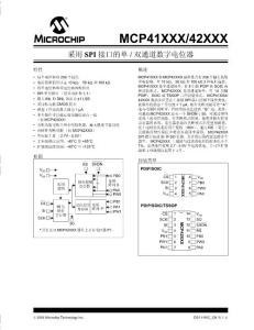 MCP41010中文资料(8位数..