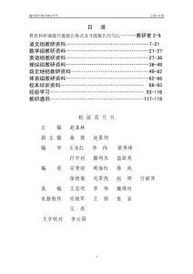 教育科研课题开题报告格式及开题报告的写法