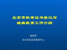【IT认证】软考相关政策说明ppt模版课件