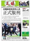 足球报 2012年05月07日刊