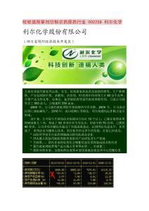 除草剂农药A股上市公司专题文档