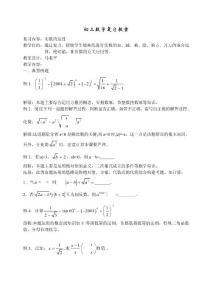 [中考数学]初三数学复习教案(实数的运算)