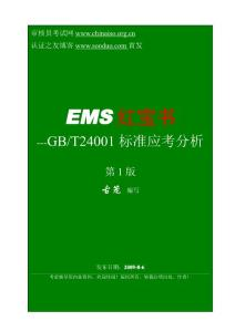 EMS考试红宝书(2009-..