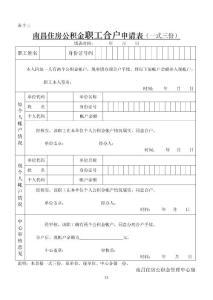 南昌住房公积金职工合户申请表(一式三份)