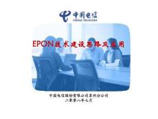 EPON技术应用培训