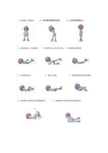 十一步减肚子