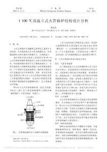 1100_高温立式火管锅炉结构..