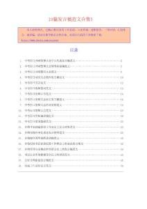 《中考百日冲刺誓师大会学生代表发言稿范文》等20篇发言稿范文合集5