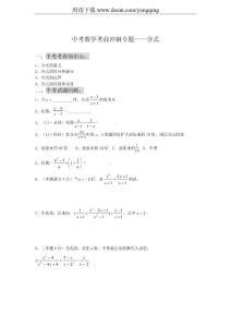 2012中考数学考前冲刺专题复习汇编