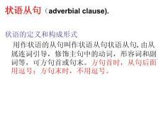 状语从句精讲ppt模版课件