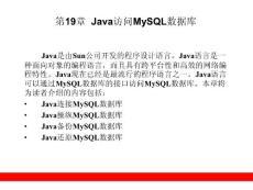 第19章  Java访问MySQL数..