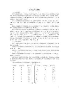 泉州话入门教程(选修).doc