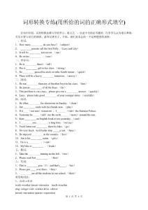中考英语词形转换专练(用正确形式填空)(含词尾形式变化比较表).doc