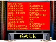 北师大版 历史八年级上册 第22课全面内战的爆发.ppt
