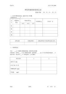 检验机构检验原始记录(人造板产品集合)