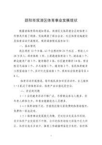 邵阳市双清区体育事业发展现状