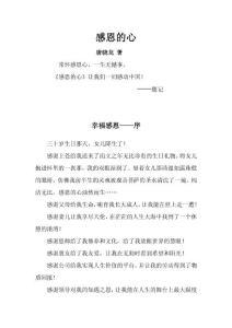感恩的心_幼兒/小學教育-愛心教育